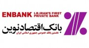 استخدام بانک افتصاد نوین سال ۹۲