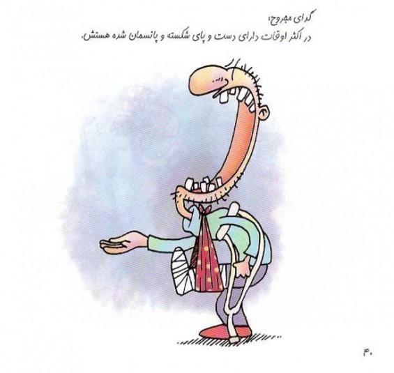 کاریکاتور های جالب