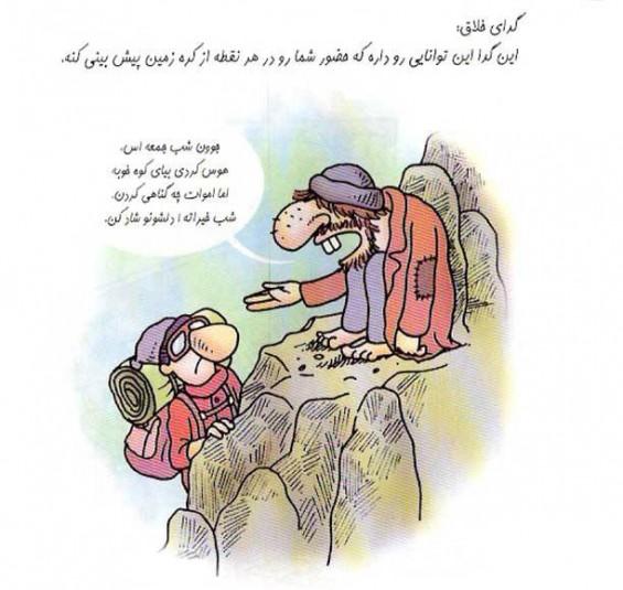 Beggar Caricature (13)