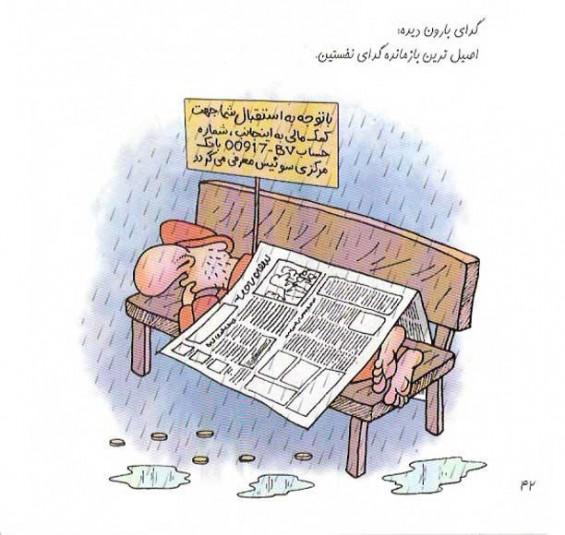 Beggar Caricature (15)