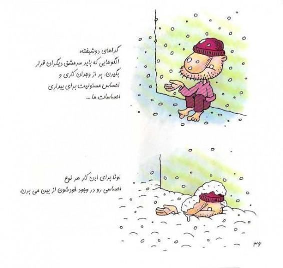 Beggar Caricature (17)