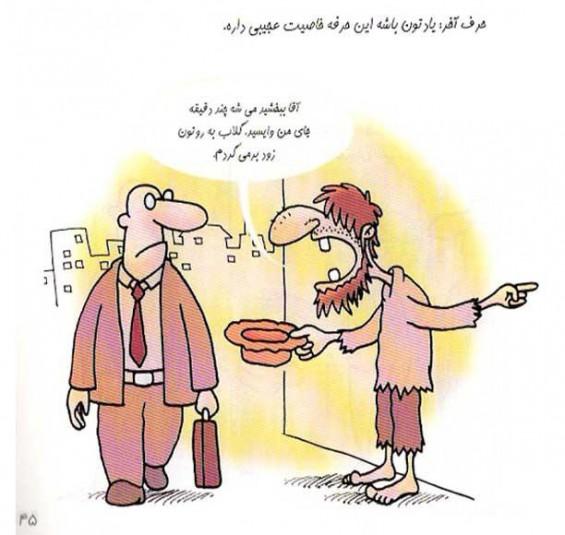 Beggar Caricature (3)