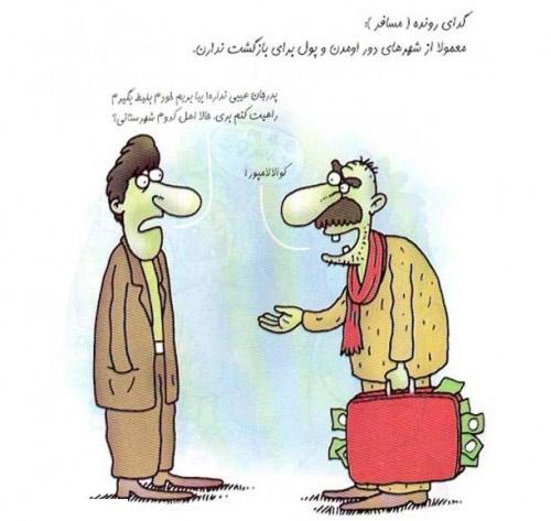 Beggar Caricature (4)