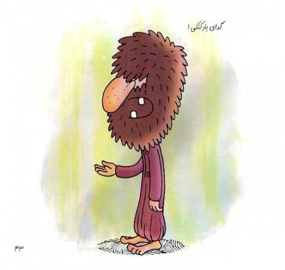 Beggar Caricature (5)