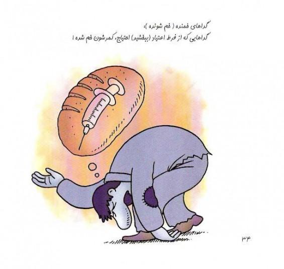 Beggar Caricature (7)