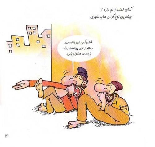 Beggar Caricature (8)