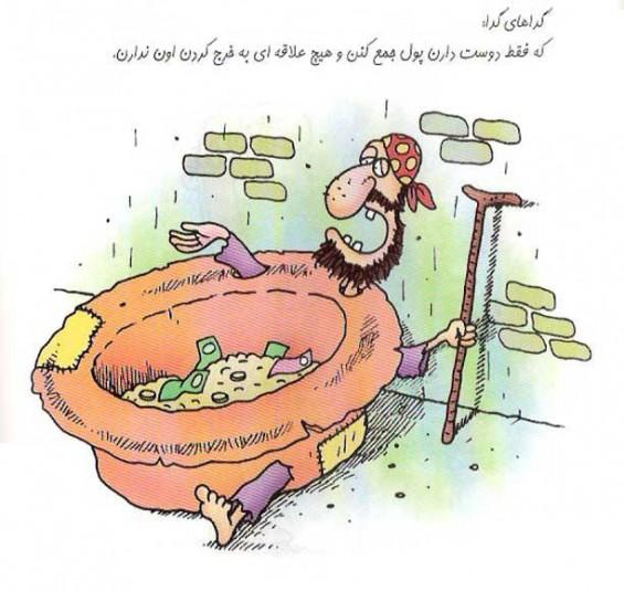 Beggar Caricature (9)