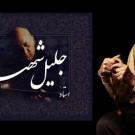 درگذشت شهنواز تار ایران