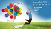 Galaxy S4 نسخه ضد آب سامسونگ