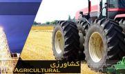 استخدام در موسسه صنعتی و کشاورزی آبیاران