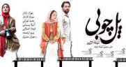 فردا جشن اکران ششمین فیلم تحریمی حوزه هنر«پل چوبی»