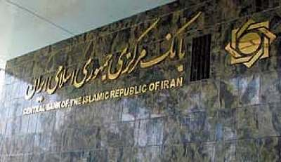 iran center bank