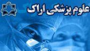 استخدام حسابدار دانشگاه علوم پزشکی استان مرکزی