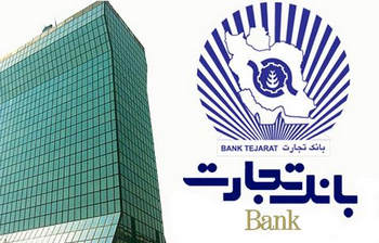 استخدام بانک تجارت تا ۱۰ آذرماه