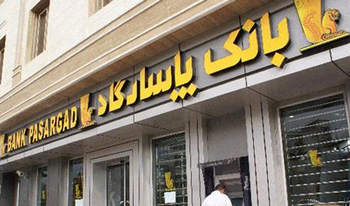 استخدام جدید بانک پاسارگاد دی ماه ۹۲