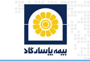 آخرین مهلت استخدام بیمه پاسارگاد سال ۹۲