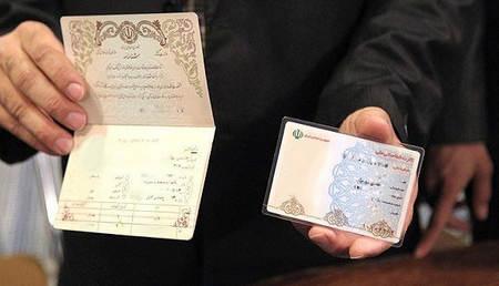 اعتبار کارت های ملی تا پایان سال ۹۴ تمدید شد