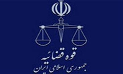 تمدید مهلت ثبت نام قوه قضائیه (دادگستری) تا ۳۰ آذر ۹۲
