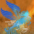 اعلام ۲۱ فیلم سودای سیمرغ و ۱۵ فیلم اول جشنواره فجر