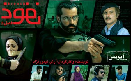 پخش اولین سریال اینترنتی ایران