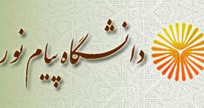 شماره تلفن و نشانی جدید دانشگاه پیام نور لاهیجان