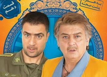 دانلود قسمت دهم سریال شاهگوش + {با لینک مستقیم}