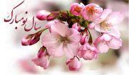 "اس ام اس تبریک عید نوروز """