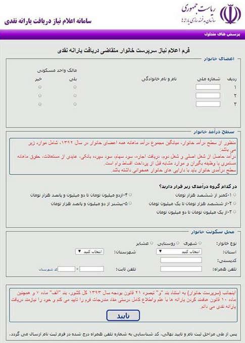 روش تکمیل و جزئیات فرم ثبت نام مرحله دوم  یارانه نقدی