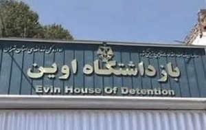 درگیری خونین در اوین / نگرانی خانواده های زندانیان