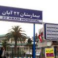 شماره تلفن و نشانی بیمارستان ۲۲ آبان لاهیجان