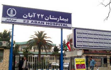 تلفن و نشانی بیمارستان 22 آبان لاهیجان