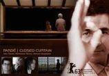 لینک دانلود/ اکران فیلم جدید « پرده بسته » در امریکا