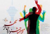 مهلت آثار پوستر و عکس سومین جشنواره تئاتر شهر