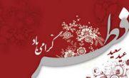 """اعلام دوشنبه به عنوان عید سعید فطر"""""""