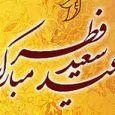 زمان عید فطر ۹۳ در ایران و عربستان اعلام شد