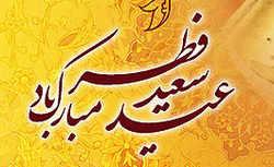 عید فطر 93 در ایران عربستان امریکا