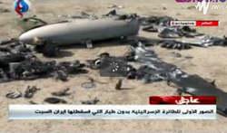 پهپاد اسرائیلی نابود شده توسط سپاه ایران