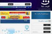 هشدار به کاربران / شبکه اجتماعی فیس نما هک شد