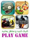 بازی آنلاین فلش online flash game free