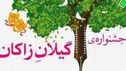 نخستین جشنواره زبان مادری با عنوان «گیلانِ زاکان»