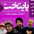 معرفی بازیگر جدید سریال «پایتخت ۴» در برنامه نوروز ۹۴