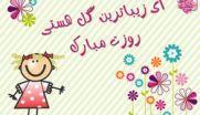 پیامک طنز تبریک «روز زن و مادر» روز طلا و جواهر