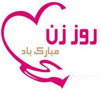 پیام تبریک روز زن و روز مادر