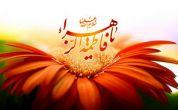 پیامک جدید تبریک «روز زن و مادر» / میلاد فاطمه زهرا (س)