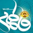 پیام تبریک روز زن و ولادت حضرت فاطمه زهرا (س)