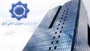 کاهش ۲ درصدی سود و تسهیلات بانک ها از ۱۵ اردیبهشت