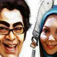 عکس جدید از دعوای «فرزاد حسنی» و «آزاده نامداری»
