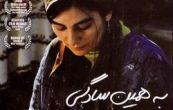 شش فیلم ایرانی در دانشگاه ناپل ایتالیا اکران می شود