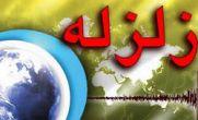 زلزله ۴.۷ ریشتری استان گیلان و ۳.۲ فارس را لرزاند