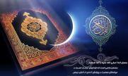 دعای روز ۵ پنجم ماه مبارک رمضان (صوت)